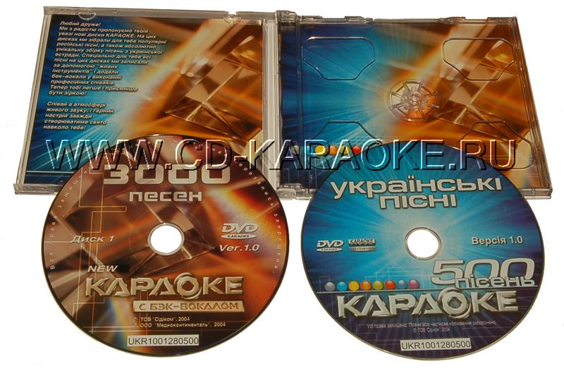 Диски для Караоке с каталогом 2014